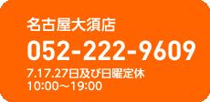 052-222-9609