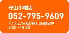 052-795-9609