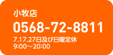 0568-72-8811