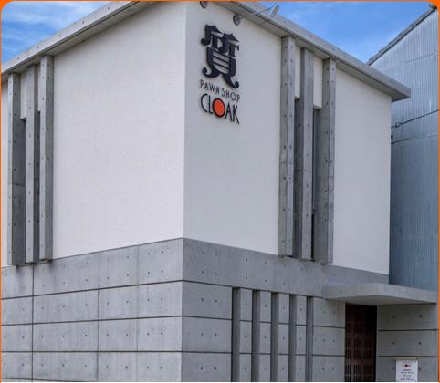 質屋CLOAK名古屋守山小幡店