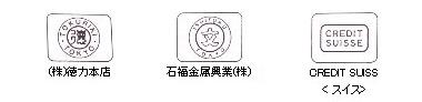 プラチナの国際公式ブランド