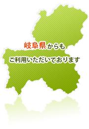 岐阜からも質屋CLOAK名古屋大須店へお越しいただいております