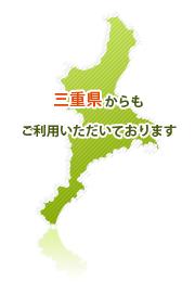 三重県からも質屋CLOAK名古屋大須へお越しいただいております