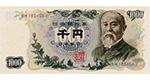 旧紙幣1000円