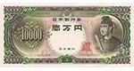 旧紙幣10000円