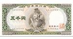 旧紙幣5000円