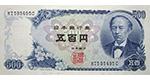 旧紙幣500円