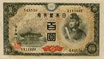 旧紙幣100円