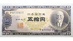 旧紙幣50円