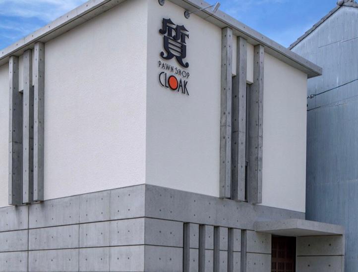 質屋CLOAK守山小幡店