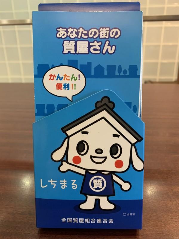 質屋CLOAK名古屋大須店の質預かり・質入れ