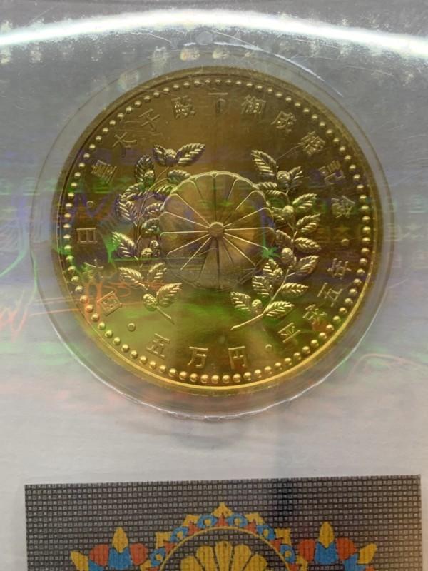 皇太子殿下御成婚記念 五万円金貨 裏面は菊の御紋章と梓