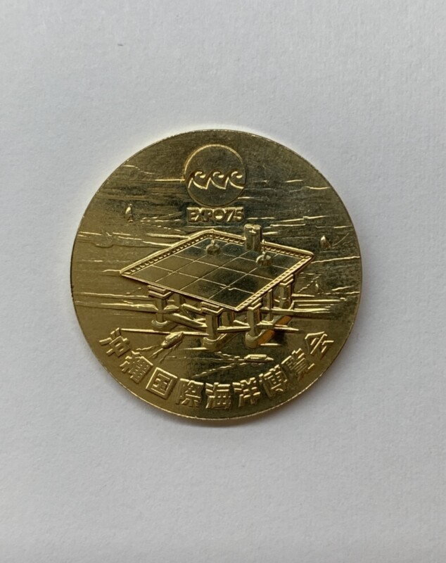 沖縄国際海洋博覧会 金メダル