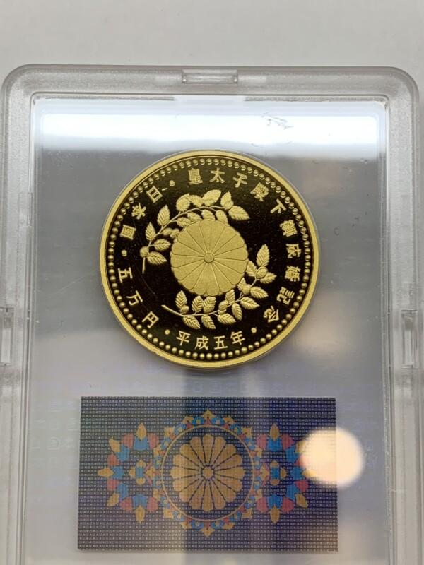 皇太子殿下御成婚記念5万円金貨 純金製