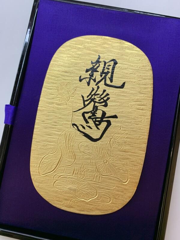 親鸞聖人 御誕生800年記念 純金小判型地金