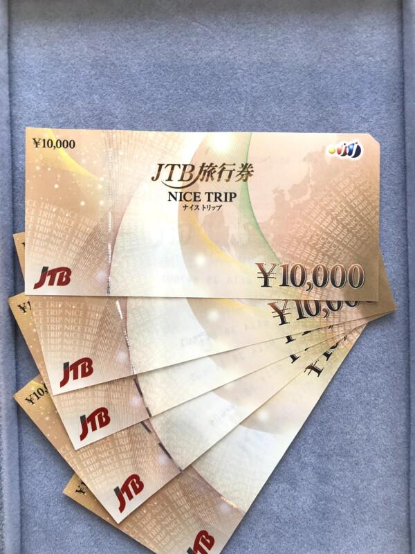 JTBナイストリップ旅行券