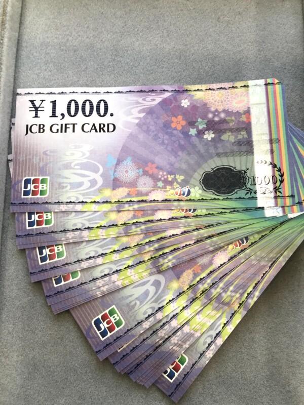 ギフトカード商品券